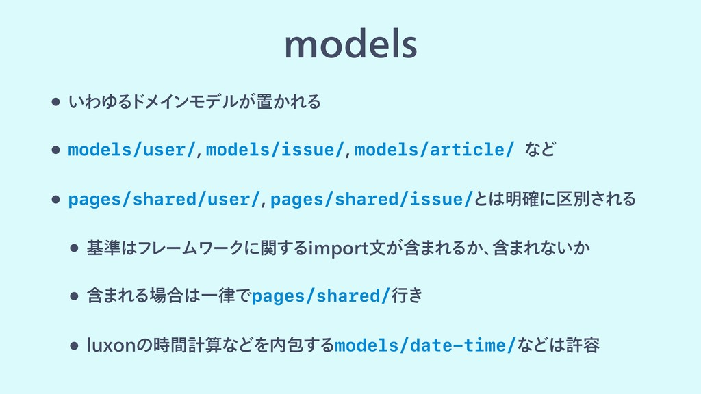 NPEFMT w ͍ΘΏΔ υϝΠϯϞσϧ͕ஔ͔ΕΔ w models/user/mod...