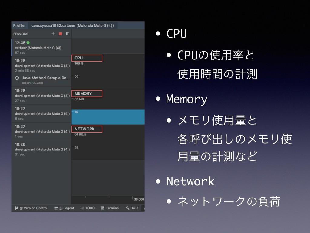 • CPU • CPUͷ༻ͱ ༻ؒͷܭଌ • Memory • ϝϞϦ༻ྔͱ ֤...