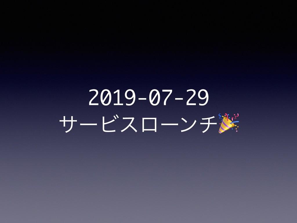 2019-07-29 αʔϏεϩʔϯν