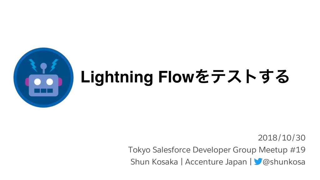 Lightning FlowΛςετ͢Δ 2018/10/30 Tokyo Salesforc...