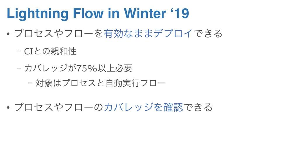 Lightning Flow in Winter '19 • ϓϩηεϑϩʔΛ༗ޮͳ··σϓ...
