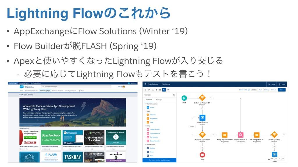 Lightning Flowͷ͜Ε͔Β • AppExchangeʹFlow Solution...