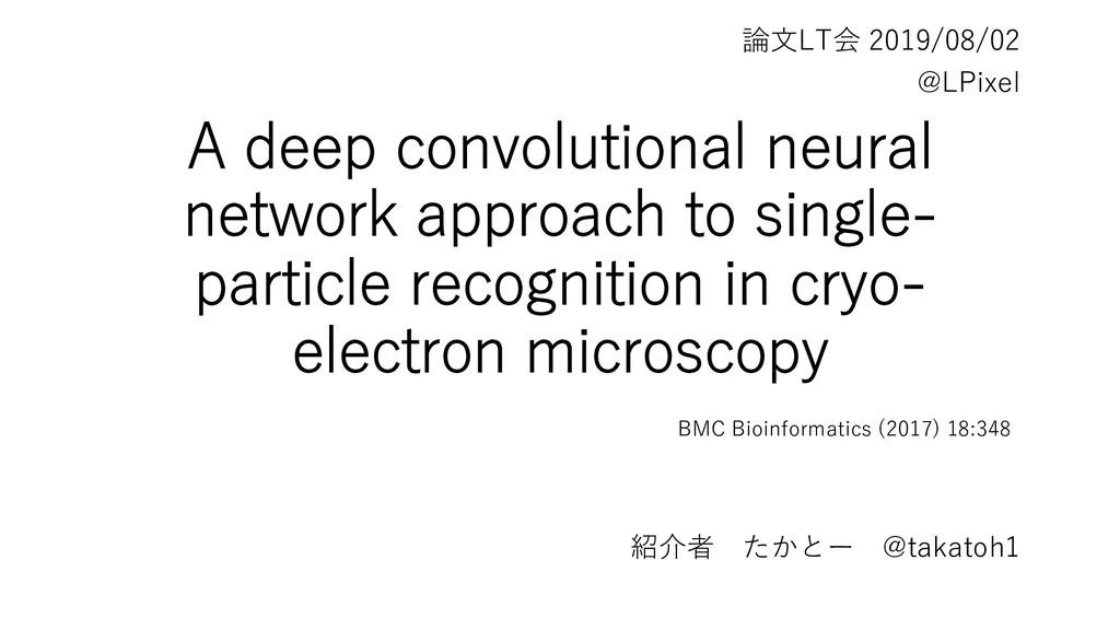 A deep convolutional neural network approach to...