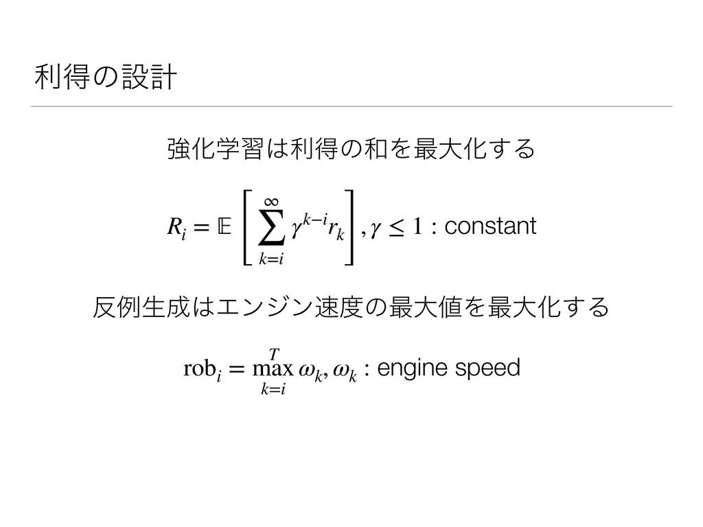 རಘͷઃܭ Ri =  [ ∞ ∑ k=i γk−irk] , γ ≤ 1 : constan...
