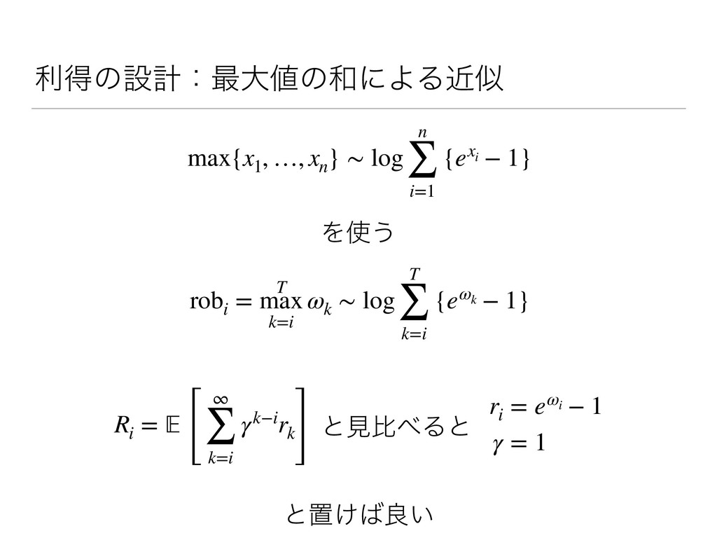 རಘͷઃܭɿ࠷େͷʹΑΔۙ max{x1 , …, xn } ∼ log n ∑ i=1...