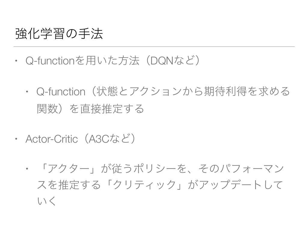 ڧԽֶशͷख๏ • Q-functionΛ༻͍ͨํ๏ʢDQNͳͲʣ • Q-functionʢ...