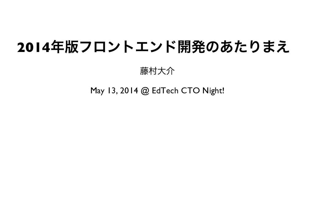 2014 年版フロントエンド開発のあたりまえ Quipper, Ltd. 藤村大介 May 1...