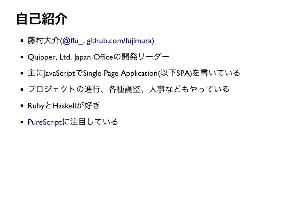 自己紹介 藤村大介(@ffu_, github.com/fujimura) Quipper, ...