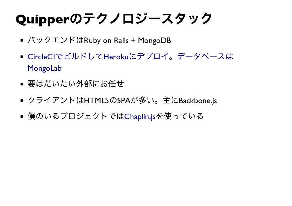 Quipper のテクノロジー スタック バックエンドはRuby on Rails + Mon...