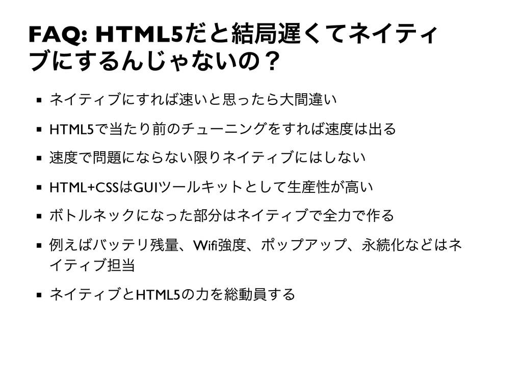 FAQ: HTML5 だと結局遅くてネイティ ブにするんじゃないの? ネイティブにすれば速いと...