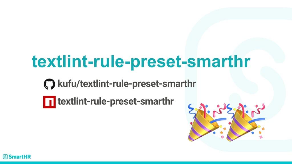 textlint-rule-preset-smarthr 🎉🎉 - kufu/textlint...