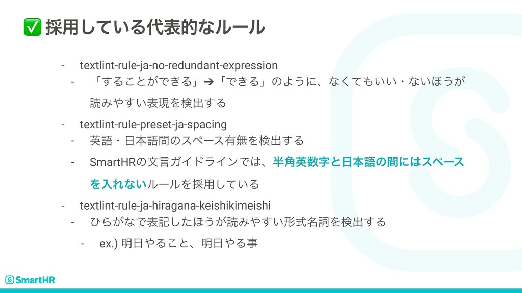 - textlint-rule-ja-no-redundant-expression   - ...
