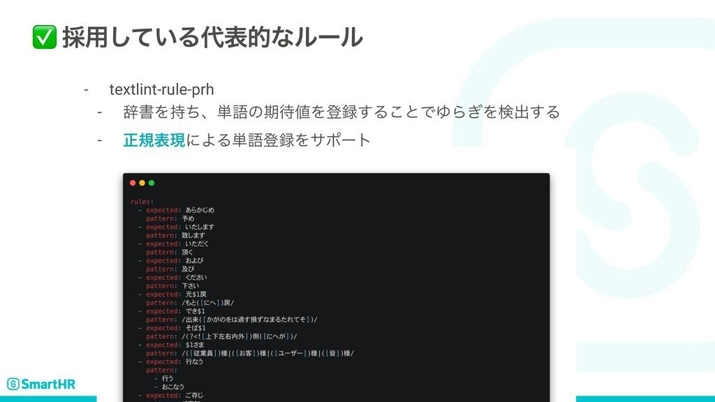 - textlint-rule-prh   - ࣙॻΛͪɺ୯ޠͷظΛొ͢Δ͜ͱͰΏΒ͗...