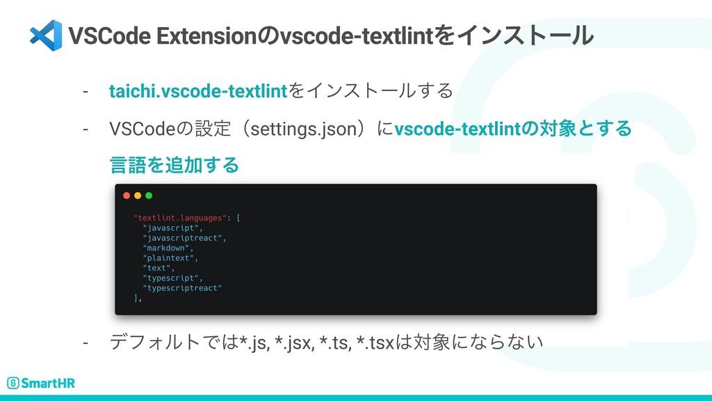 - taichi.vscode-textlintΛΠϯετʔϧ͢Δ   - VSCodeͷઃఆ...
