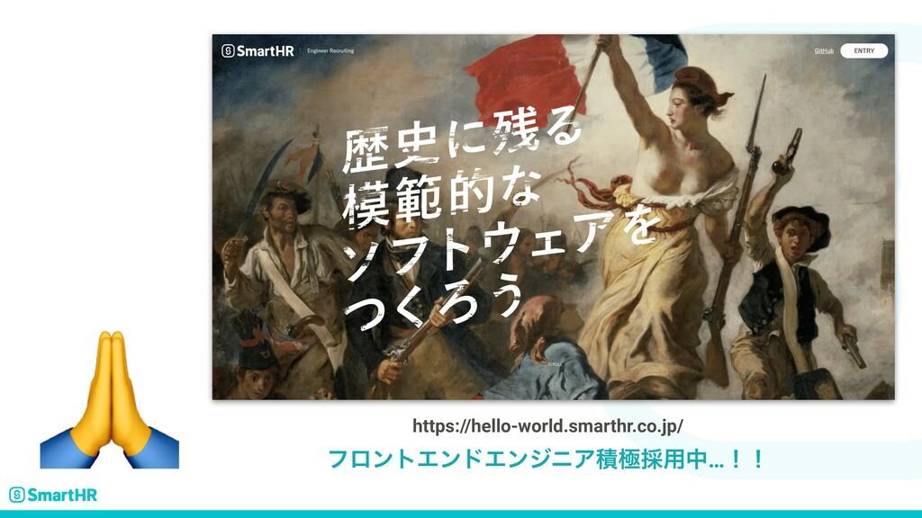 https://hello-world.smarthr.co.jp/   ϑϩϯτΤϯυΤϯδ...