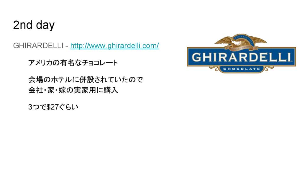 2nd day GHIRARDELLI - http://www.ghirardelli.co...
