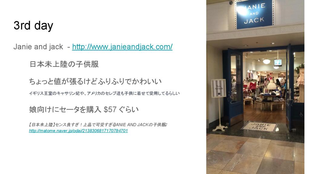 Janie and jack - http://www.janieandjack.com/ 日...