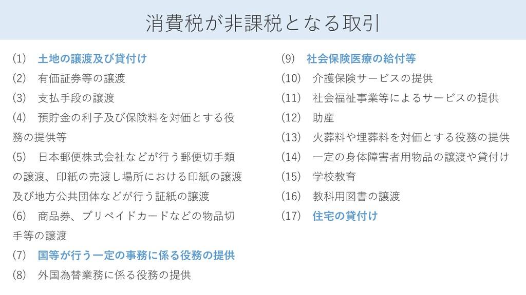 (1) 土地の譲渡及び貸付け (2) 有価証券等の譲渡 (3) 支払手段の譲渡 (4) 預貯金...