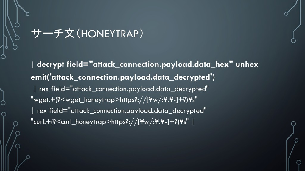 "HONEYTRAP | decrypt field=""attack_connect..."