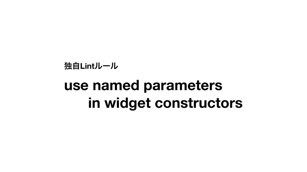 ಠࣗLintϧʔϧ use named parameters in widget constr...