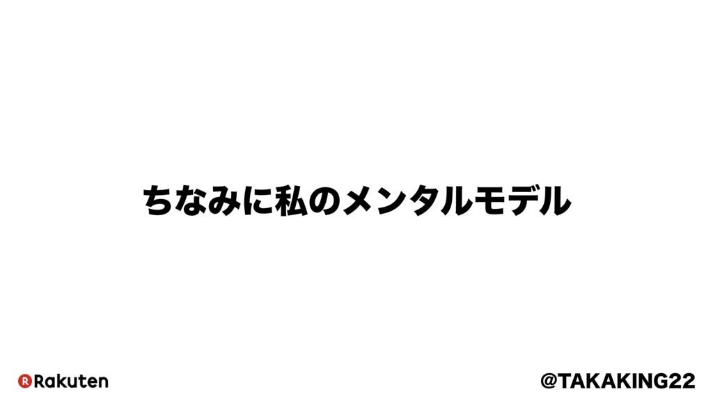 "!5"","",*/( ͪͳΈʹࢲͷϝϯλϧϞσϧ"