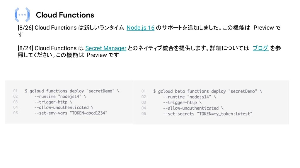 Cloud Functions [8/26] Cloud Functions は新しいランタイ...