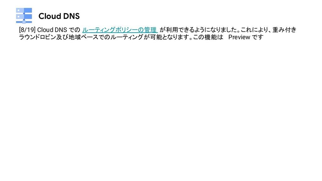Cloud DNS [8/19] Cloud DNS での ルーティングポリシーの管理 が利用...