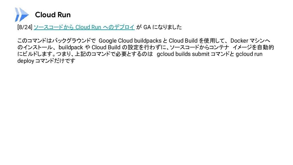 Cloud Run [8/24] ソースコードから Cloud Run へのデプロイ が GA...