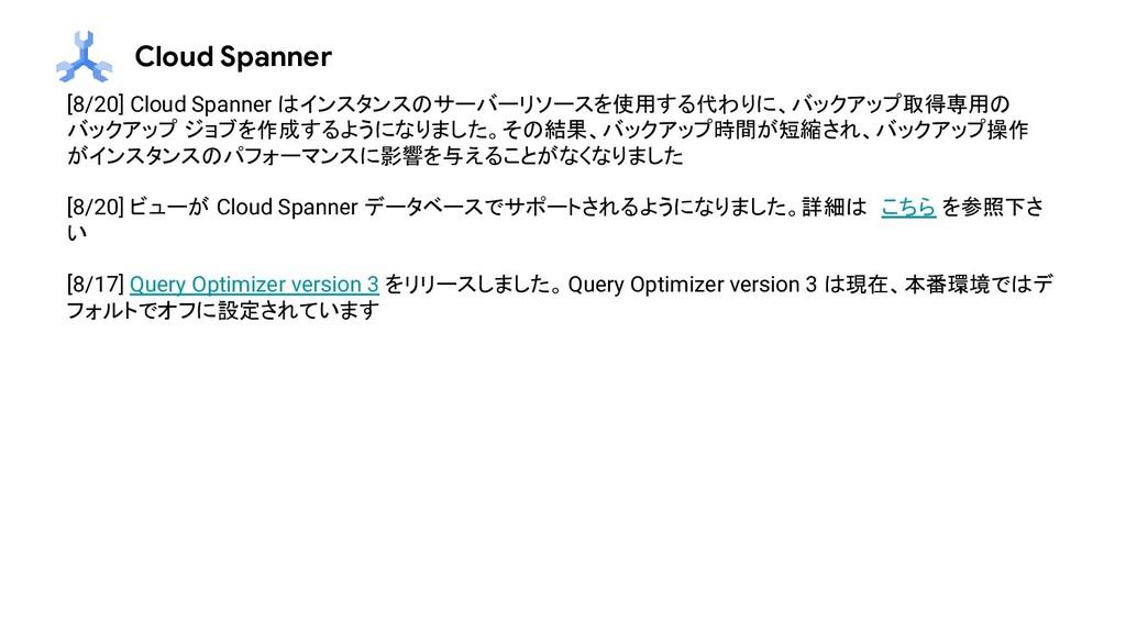 Cloud Spanner [8/20] Cloud Spanner はインスタンスのサーバー...