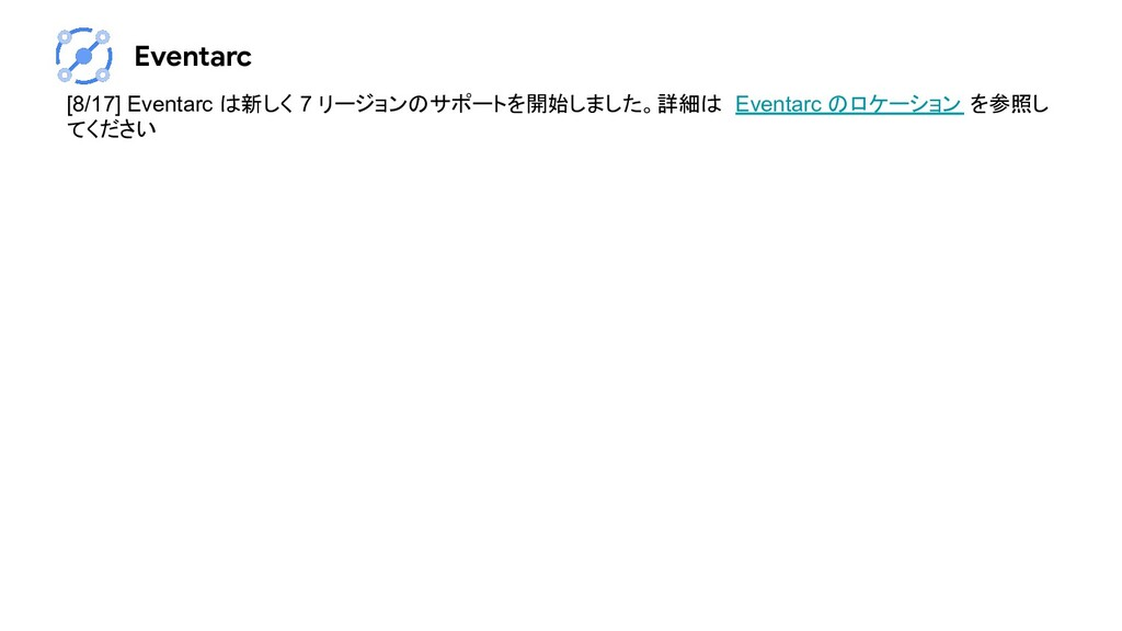 Eventarc [8/17] Eventarc は新しく 7 リージョンのサポートを開始しま...