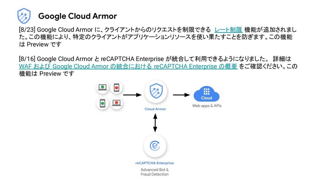 Google Cloud Armor [8/23] Google Cloud Armor に、...