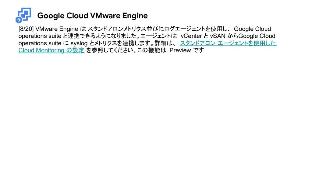 Google Cloud VMware Engine [8/20] VMware Engine...