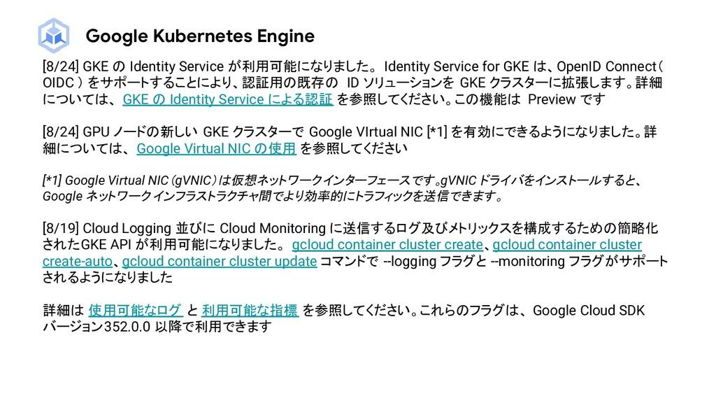 Google Kubernetes Engine [8/24] GKE の Identity ...