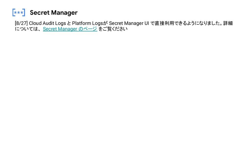 Secret Manager [8/27] Cloud Audit Logs と Platfo...