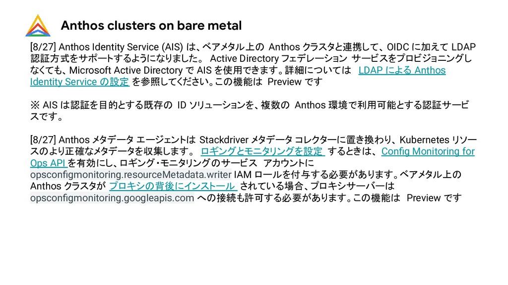 Anthos clusters on bare metal [8/27] Anthos Ide...
