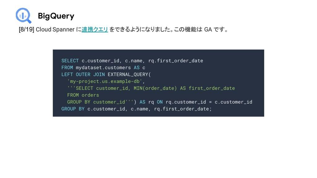 BigQuery [8/19] Cloud Spanner に連携クエリ をできるようになりま...