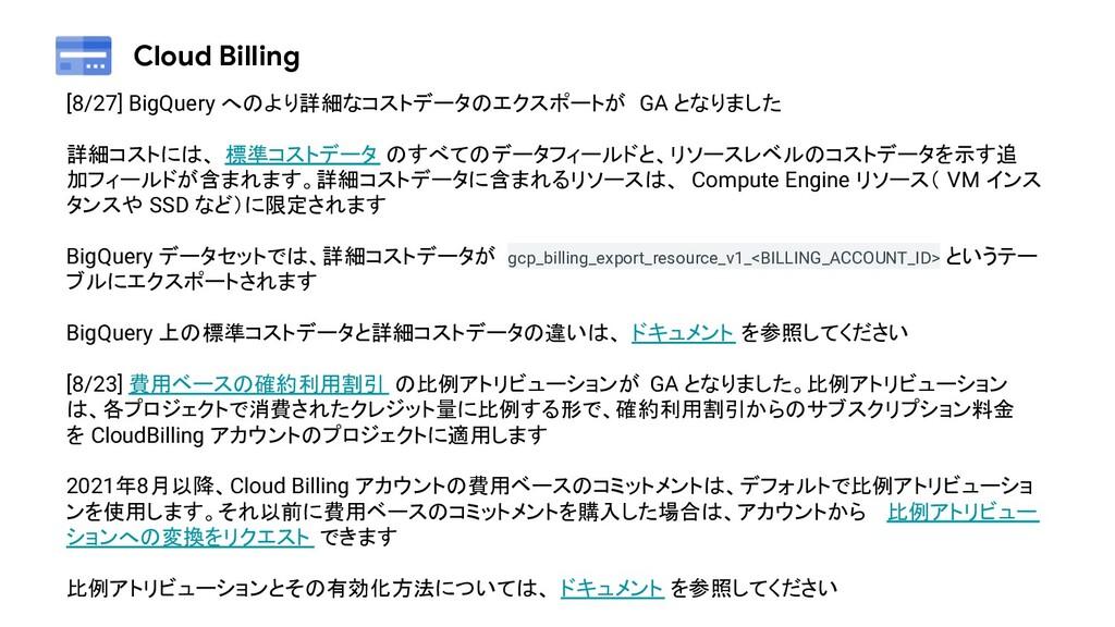 Cloud Billing [8/27] BigQuery へのより詳細なコストデータのエクス...