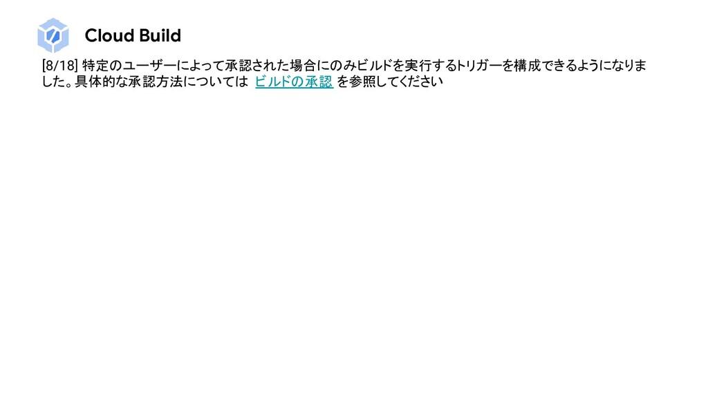Cloud Build [8/18] 特定のユーザーによって承認された場合にのみビルドを実行す...