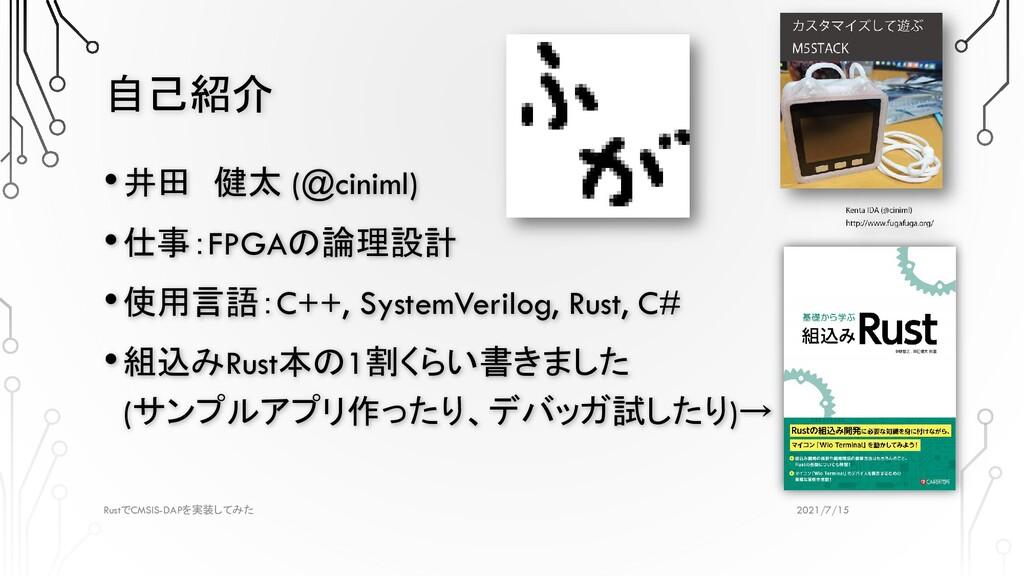自己紹介 •井田 健太 (@ciniml) •仕事:FPGAの論理設計 •使用言語:C++, ...