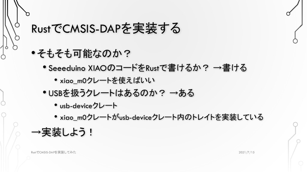 RustでCMSIS-DAPを実装する 2021/7/15 Rust CMSIS-DAP で ...