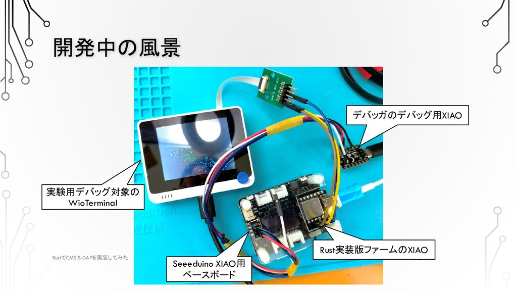 開発中の風景 2021/7/15 Rust CMSIS-DAP で を実装してみた デバッガの...