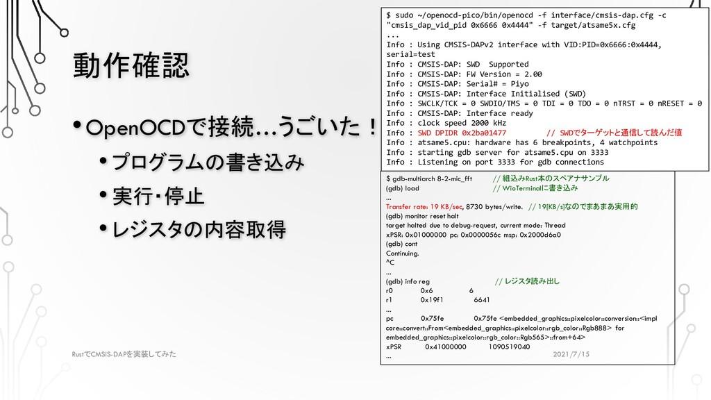 動作確認 2021/7/15 Rust CMSIS-DAP で を実装してみた •OpenOC...