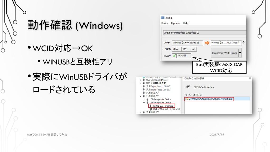 動作確認 (Windows) 2021/7/15 Rust CMSIS-DAP で を実装して...