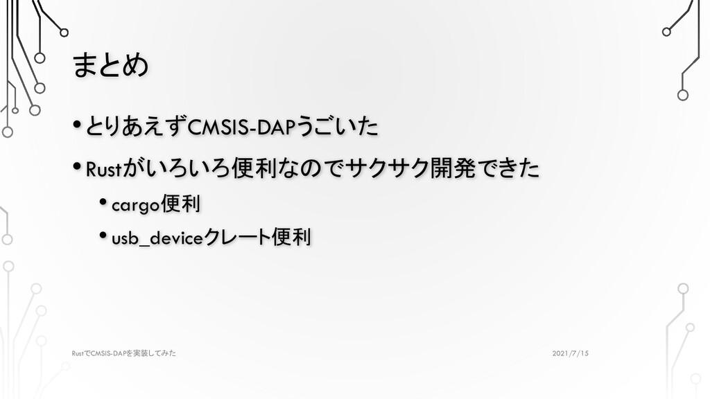 まとめ 2021/7/15 Rust CMSIS-DAP で を実装してみた •とりあえずCM...