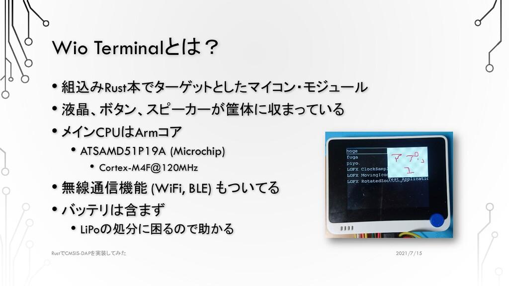 Wio Terminalとは? 2021/7/15 Rust CMSIS-DAP で を実装し...