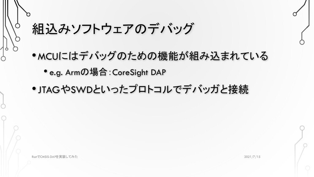 組込みソフトウェアのデバッグ 2021/7/15 Rust CMSIS-DAP で を実装して...