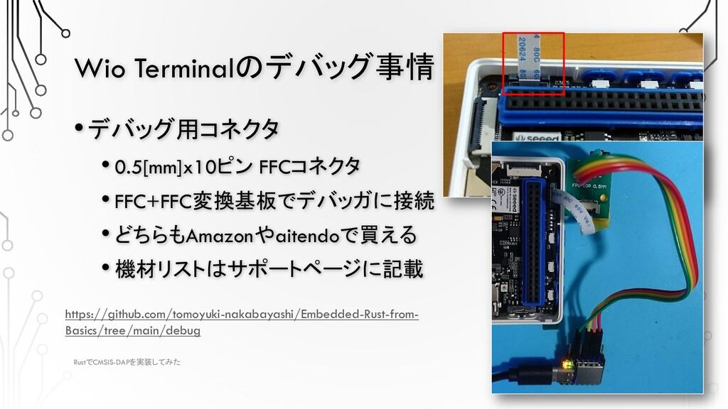 Wio Terminalのデバッグ事情 2021/7/15 Rust CMSIS-DAP で ...
