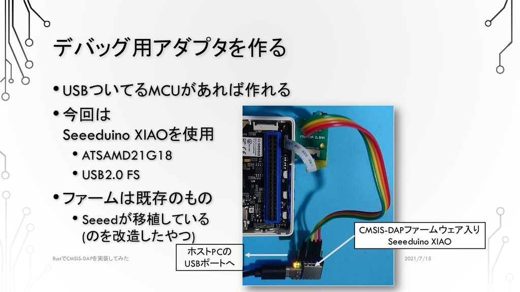 デバッグ用アダプタを作る 2021/7/15 Rust CMSIS-DAP で を実装してみた...