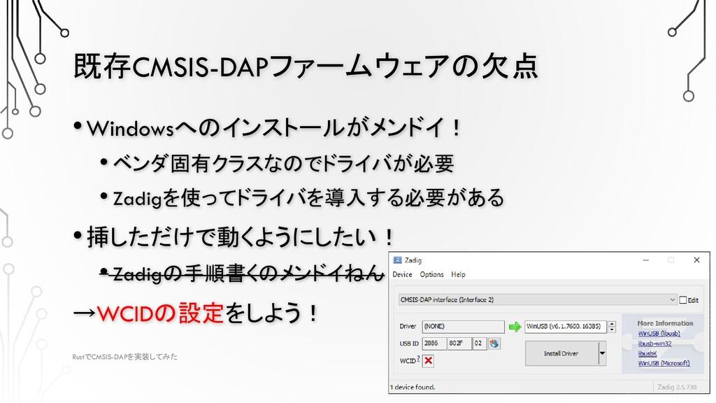 既存CMSIS-DAPファームウェアの欠点 2021/7/15 Rust CMSIS-DAP ...