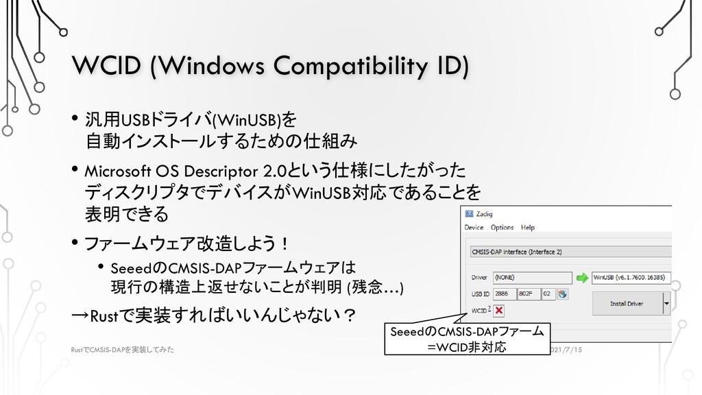 WCID (Windows Compatibility ID) 2021/7/15 Rust ...